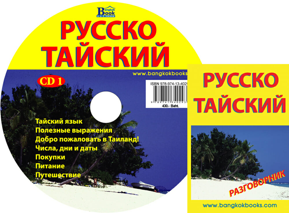 CD + Russian-Thai phrase book 1
